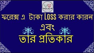 Why we loss money in Forex || Forex bangla tutorial by forex for all ||