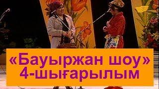 «Бауыржан шоу». 4-шығарылым