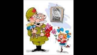 С днём Великой Победы! 9 мая 1945 г.