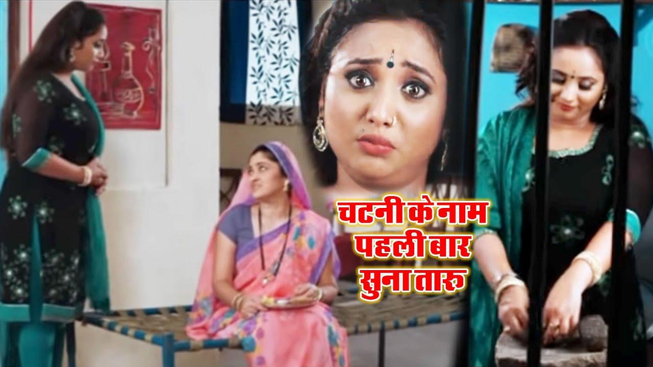 Latest Bhojpuri Funny Scene    इचछाधारी    Yash Mishra - Rani Chattarji    Latest Bhojpuri Movie #1