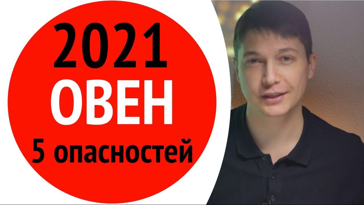 Овен 2021   5 главных ошибок 2021 года  Душевный гороскоп Павел Чудинов