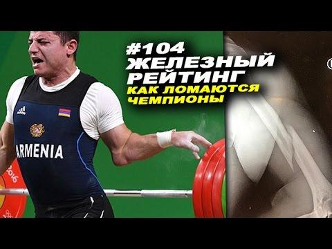 Как ломаются чемпионы #104 ЖЕЛЕЗНЫЙ РЕЙТИНГ