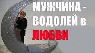 видео Как понравиться мужчине Водолею