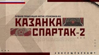 Контрольный матч. «Казанка» – «Спартак-2».
