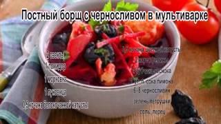 Популярный суп в русской кухне.Постный борщ с черносливом в мультиварке