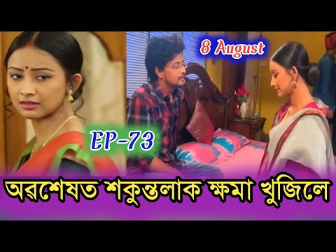 Sakuntala Today Episode 8 August Ll Ep - 73 Ll Today Promo