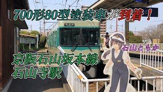 「石山ともか」が待つ京阪石山坂本線石山寺駅に700形80型塗装車が到着!