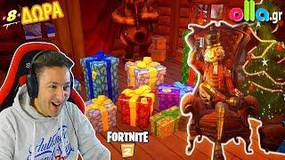 Ανοίγω δώρα στο Fortnite και τα βγάζω στην πραγματικότητα! (από το Olla.gr) | Internet4u