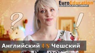 На каком языке обучаться: на чешском или на английском? Образование в Чехии. Как это работает?