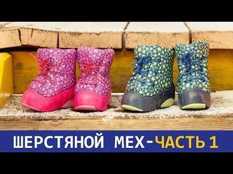 Зимняя обувь: ботинки и сапожки на подкладке из шерстяного меха. Часть 1.