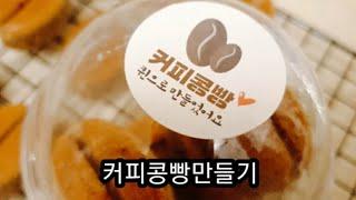 [퀸으로]커피콩빵만들기