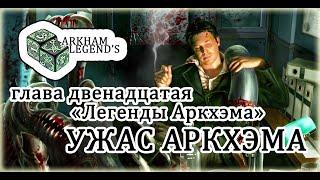 "Ужас Аркхэма - Глава 12. ""Легенды Аркхэма"""