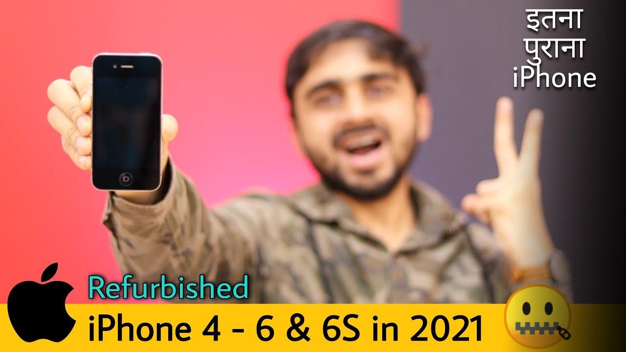 2010 का सपना आज 2021 में पूरा हुआ !! पहली बार Iphone 4 2021 में चलाया    Using Iphone 6 & 6s in 2021