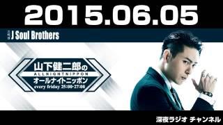 2015 06 05 三代目 J Soul Brothers 山下健二郎のオールナイトニッポン ...