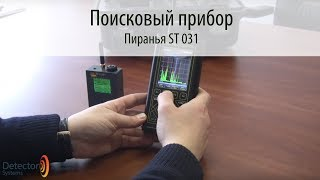ПИРАНЬЯ ST 031 - Поисковый прибор: Обзор работы