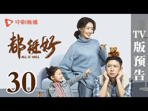 都挺好 第30集 TV版预告(姚晨、倪大红、郭京飞、高露 领衔主演)