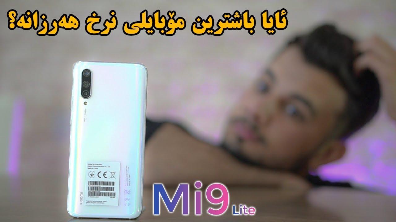 Mi9 Lite Kurdish | کردنەوەی پاکەت و ناساندنی