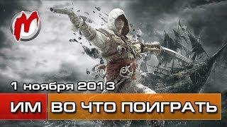 Во что поиграть на этой неделе — 1 ноября 2013 (Battlefield 4, Assassin's Creed 4) 1080p