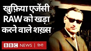 RAW को खड़ा करने वाले Legendary Spymaster R N Kao की कहानी (BBC Hindi)