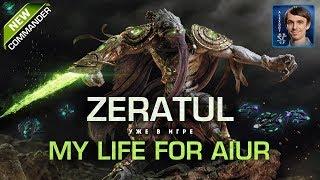 Zeratul - Новый и странный командир в StarCraft II Co-op