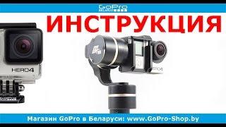 как пользоваться стедикамом Feiyu Tech Fy G4S by gopro-shop.by