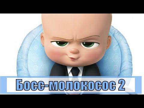 Босс-молокосос 2 / The Boss Baby 2 - 2021 (Overview/Обзор)