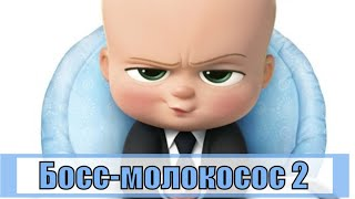 Босс-молокосос 2 / The Boss Baby 2 - 2021