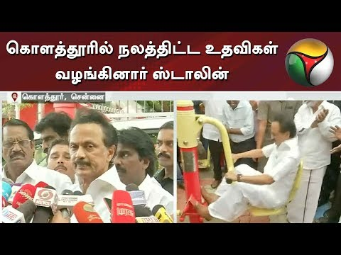 கொளத்தூரில் நலத்திட்ட உதவிகள் வழங்கினார் ஸ்டாலின் | MKStalin  Puthiya thalaimurai Live news Streaming for Latest News , all the current affairs of Tamil Nadu and India politics News in Tamil, National News Live, Headline News Live, Breaking News Live, Kollywood Cinema News,Tamil news Live, Sports News in Tamil, Business News in Tamil & tamil viral videos and much more news in Tamil. Tamil news, Movie News in tamil , Sports News in Tamil, Business News in Tamil & News in Tamil, Tamil videos, art culture and much more only on Puthiya Thalaimurai TV   Connect with Puthiya Thalaimurai TV Online:  SUBSCRIBE to get the latest Tamil news updates: http://bit.ly/2vkVhg3  Nerpada Pesu: http://bit.ly/2vk69ef  Agni Parichai: http://bit.ly/2v9CB3E  Puthu Puthu Arthangal:http://bit.ly/2xnqO2k  Visit Puthiya Thalaimurai TV WEBSITE: http://puthiyathalaimurai.tv/  Like Puthiya Thalaimurai TV on FACEBOOK: https://www.facebook.com/PutiyaTalaimuraimagazine  Follow Puthiya Thalaimurai TV TWITTER: https://twitter.com/PTTVOnlineNews  WATCH Puthiya Thalaimurai Live TV in ANDROID /IPHONE/ROKU/AMAZON FIRE TV  Puthiyathalaimurai Itunes: http://apple.co/1DzjItC Puthiyathalaimurai Android: http://bit.ly/1IlORPC Roku Device app for Smart tv: http://tinyurl.com/j2oz242 Amazon Fire Tv:     http://tinyurl.com/jq5txpv  About Puthiya Thalaimurai TV   Puthiya Thalaimurai TV (Tamil: புதிய தலைமுறை டிவி) is a 24x7 live news channel in Tamil launched on August 24, 2011.Due to its independent editorial stance it became extremely popular in India and abroad within days of its launch and continues to remain so till date.The channel looks at issues through the eyes of the common man and serves as a platform that airs people's views.The editorial policy is built on strong ethics and fair reporting methods that does not favour or oppose any individual, ideology, group, government, organisation or sponsor.The channel's primary aim is taking unbiased and accurate information to the socially conscious common man.   Besides giving live and current information the channel broadcasts news on sports,  business and international affairs. It also offers a wide array of week end programmes.   The channel is promoted by Chennai based New Gen Media Corporation. The company also publishes popular Tamil magazines- Puthiya Thalaimurai and Kalvi.   #Puthiyathalaimurai #PuthiyathalaimuraiLive #PuthiyathalaimuraiLiveNews #PuthiyathalaimuraiNews #PuthiyathalaimuraiTv #PuthiyathalaimuraiLatestNews #PuthiyathalaimuraiTvLive   Tamil News, Puthiya Thalaimurai News, Election News, Tamilnadu News, Political News, Sports News, Funny Videos, Speech, Parliament Election, Live Tamil News, Election speech, Modi, IPL , CSK, MS Dhoni, Suresh Raina, DMK, ADMK, BJP, OPS, EPS