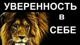 Уверенность в Себе!(Как добиться уверенность в себе? Мой видео канал https://www.youtube.com/user/oksana0283 Смотрите мои другие видео Как постр..., 2013-04-15T22:22:31.000Z)