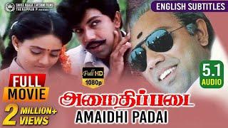 Amaidhi Padai Tamil Full Movie   With Eng Subtitles   FULL HD with 5.1   Sathyaraj   Manivannan