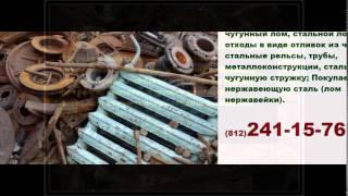 Прием металлолома спб(Принимаем лом черных и цветных металлов в СПб.Прием лома.Покупаем лом цветных и черных металлов в Санкт-Пет..., 2016-03-07T10:48:37.000Z)