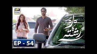 Dard Ka Rishta Episode 54 - 5th July 2018 - ARY Digital Drama