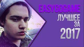 НАРЕЗКА КЛИПОВ СО СТРИМА EASYGOGAME #1