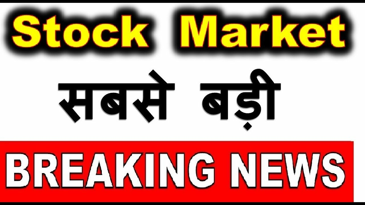 Stock Market Latest🔥BIG BREAKING NEWS ⚫ Latest Stock Market News &  Update In Hindi BY SMKC