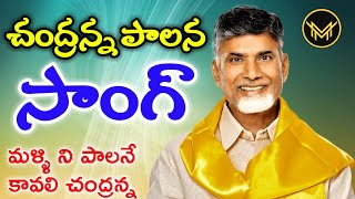 Telugu Desam party new song