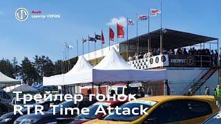 Трейлер гонок.  RTR Time Attack.  Ауді Центр Віпос