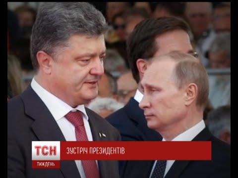 Президент Порошенко готується до зустрічі з Володимиром Путіним