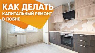 Капитальный ремонт 2-комнатной квартиры в Лобне за 1.100.000 рублей