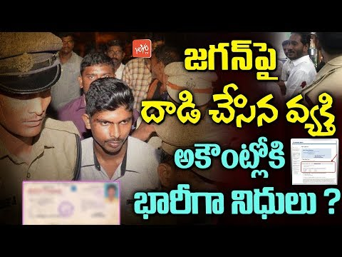 YS Jagan Attack Case News | Huge Cash in Bank Accounts of Ac