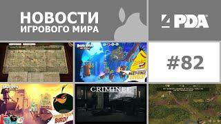 Новости игрового мира iOS - выпуск 82 [iOS игры]