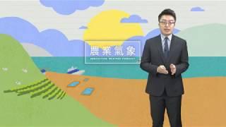 農業氣象1090127