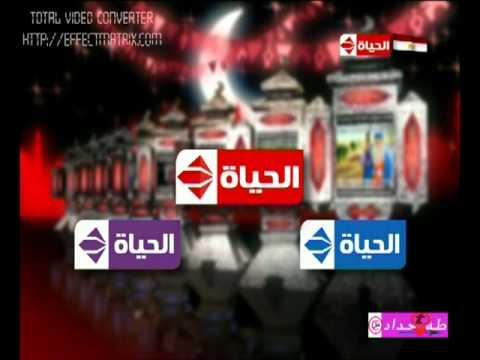 جميع مسلسلات رمضان على قناة الحياة 2011mpg