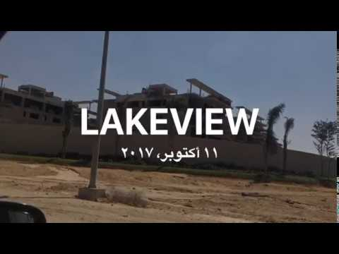Lake View Residence New Cairo - Construction Update Oct 2017 - Egypt Real Estate Hub