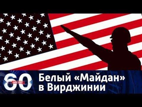60 минут. США – ЭТО УКРАИНА. Последние события в Вирджинии. От 14.08.17