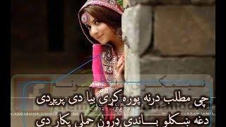 Pashto Poetry Che Khpl Mtlb Pora Kari