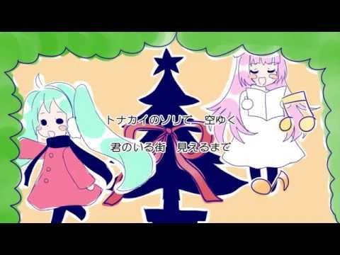 初音ミク『Christmas Day in LOVE』【 VOCALOID 新曲紹介】