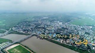 [UHD 다큐 풍경] 영산강, 역사와 문화를 꽃피우다……