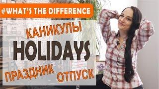 HOLIDAYS in Russian: КАНИКУЛЫ - ПРАЗДНИКИ - ОТПУСК?