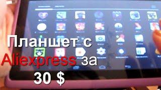 Планшет с Aliexpress за 30$. Обзор планшетки  IRULU.