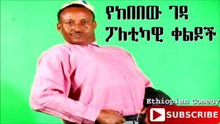 Kebebew Geda - Political Comedy -  የክበበው ገዳ ፖለቲካዊ ቀልዶች